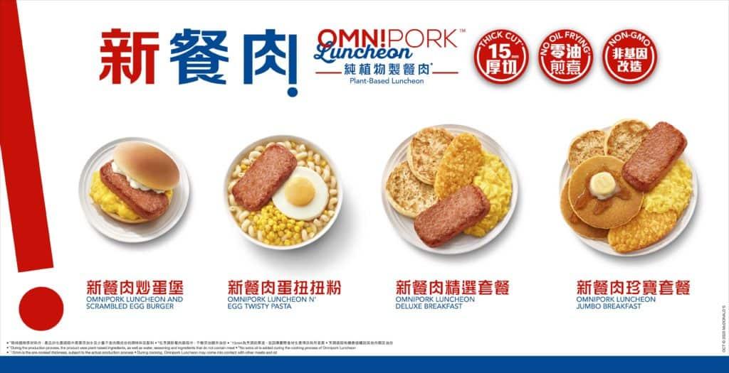 © 新膳肉/麥當勞